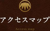 アクセスマップ Access map
