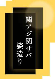 関アジ関サバ 姿造り