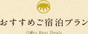 おすすめご宿泊プラン Offers Best Deals