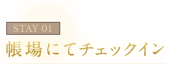 STAY01 帳場にてチェックイン