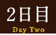2日目 Day Two